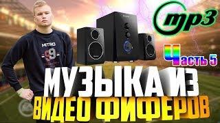 МУЗЫКА ИЗ ВИДЕО ФИФЕРОВ Ч5 🎧