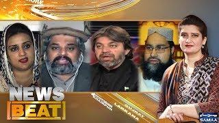 Zainab Ka Kasur Kya hai ?| News Beat | Paras Jahanzeb