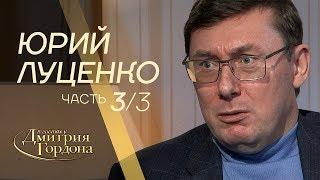 Юрий Луценко. Часть 3 из 3-х.