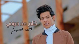 احمد حسين - تنام من دوني ( فيديو كليب) | 2021 تحميل MP3