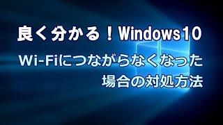 Windows10Wi-Fiに繋がらない時の対処方法