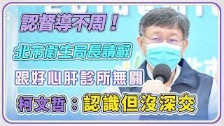 台北市本土病例+58 柯文哲最新防疫說明