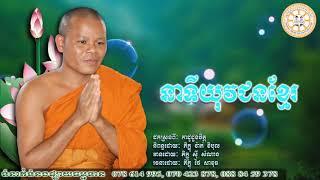នាទីយុវជខ្មែរ,About Khmer Youth, khmer educational poem, កំណាព្យ,ទឹកចិត្តសិស្សច្បង