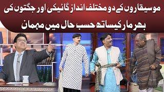 Azizi as Ustaad Sureelay Khan in Hasb e Haal   04 July 2021   حسب حال   Dunya News