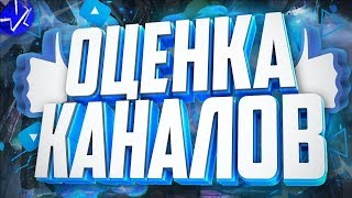 Оценка каналов\Рулетка\РЕЙД\Пиар и многое другое)))