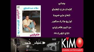 تحميل اغاني علاء عبدالخالق وصاني 1991 MP3