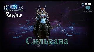 Heroes of the Storm: Обзор-гайд (135 выпуск) - Сильвана (PTR)