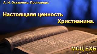 """""""Настоящая ценность Христианина"""". А. Н. Оскаленко. МСЦ ЕХБ."""