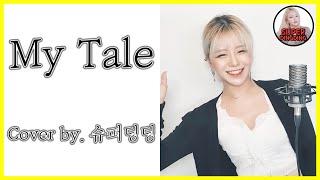 박원 (Park Won) - My Tale [사이코지만 괜찮아 OST Part.3] 여자 커버 Cover by. 슈퍼딩딩