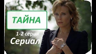 Тайна |Криминальный Сериал 1-2 серия
