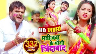 Video Khesari Lal Yadav Antra Singh Bhojpuri Holi Song 2020