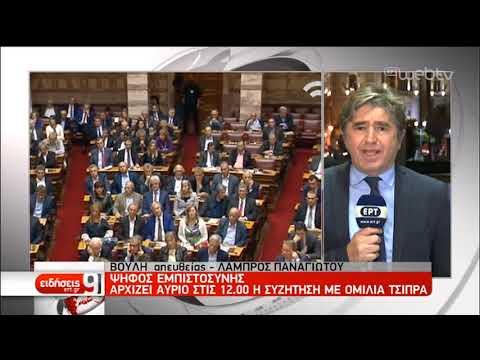 Ψήφος εμπιστοσύνης: Έναρξη της συζήτησης την Τρίτη στις 12.00 με ομιλία Τσίπρα   14/1/2019   ΕΡΤ