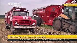 Випуск новин на  ПравдаТУТ Львів за 05.09.2017