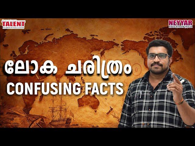 Kerala PSC World History