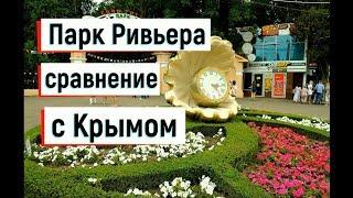 🔴🔴 Сочи. ПЛЮСЫ СОЧИ.Сравнил с Крымом.Что ждет вас зимой в Парке Ривьера. Сочи 2019.