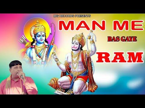 बाला जी मेरे मन में वस् गये राम