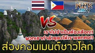 """ส่องคอมเมนต์ชาวโลก-ว่าอยากไปเที่ยวประเทศไหนมากกว่าระหว่าง""""ประเทศไทยและฟิลิปปินส์"""""""