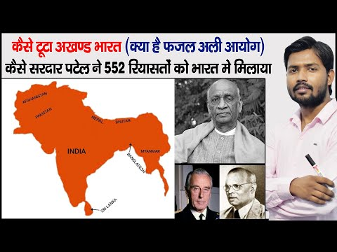 राज्य पुनर्गठन आयोग | Article 1 to 4 | Part 1 of Constitution | State Reorganization Commission