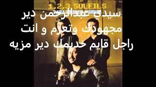 عبد القادر يا بوعلام/ كلمات / شاب خالد/رشيد طها