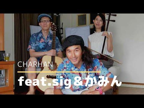 CHARHAN(チャーハン)feat. SIG & かみん