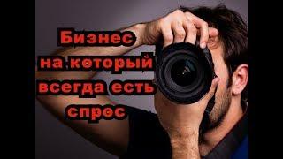 Бизнес идея - Заработок на фотографиях