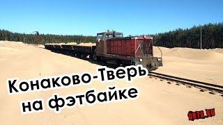 Веломаршрут Конаково-Тверь на фэтбайке 2018
