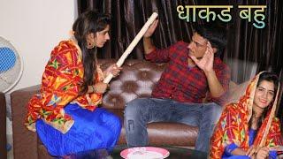 धाकड़ बहु||dhakad bahu||Aashu Choudhary haryanvi and rajstani comedy & dkrecord team