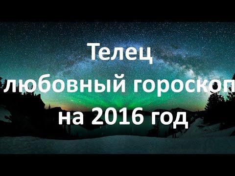 Год быка телец гороскоп на 2017 год