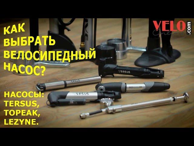 Видео Насос Tersus ALLU G