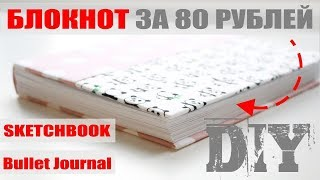 DIY / БЛОКНОТ ЗА 80 РУБЛЕЙ / BULLET JOURNAL / SKETCHBOOK