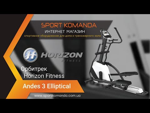 Орбитрек Horizon Andes 3 New