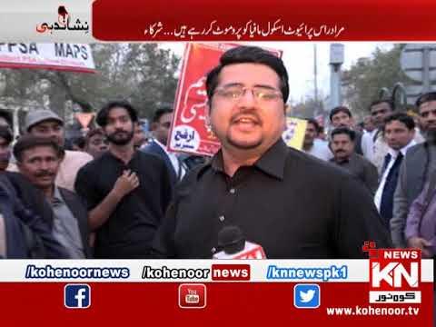 Nishan Dahi 24 March 2019 | Kohenoor News Pakistan