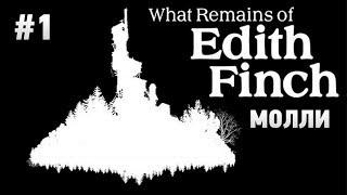 What Remains of Edith Finch #1 Молли (первый взгляд)