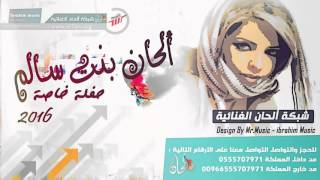 مازيكا الله يجازي عيونك هلا هلا - الفنانه الحان بنت سالم - حفلة خاصة 2016 للاستفسار والحجز 0555707971 تحميل MP3