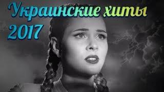 30 украинских песен 2017 года 🇺🇦