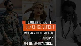 Box Office Verdict | Manikarnika: The Queen of Jhansi | Thackeray | Uri   The Surgical Strike