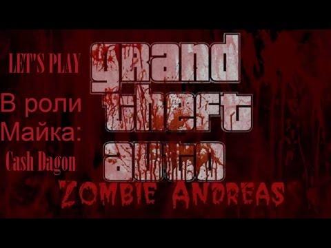 GTA: Zombie Andreas #1 [Начало Ужаса]