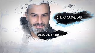 تحميل اغاني بهاء اليوسف شو بعملك / Bahaa ALyousef Sho B3melak (exclusive music) MP3
