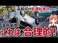 【海外の反応】衝撃!日本政府が「安全機能付き」限定の高齢向け新運転免許を検討 海外「これは合理的!」