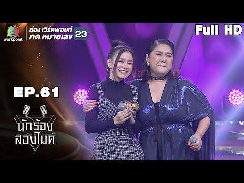 นักร้องสองไมค์ | EP.61 | 2 ก.พ. 62 Full HD