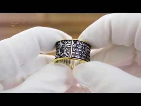 Мужское кольцо Спаси и Сохрани с молитвой Отче Наш ручной работы.