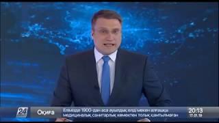 Выпуск новостей 20:00 от 17.01.2019
