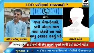 Aravalli: The alleged audio clip viral taking the LRD exam ॥ Sandesh News TV