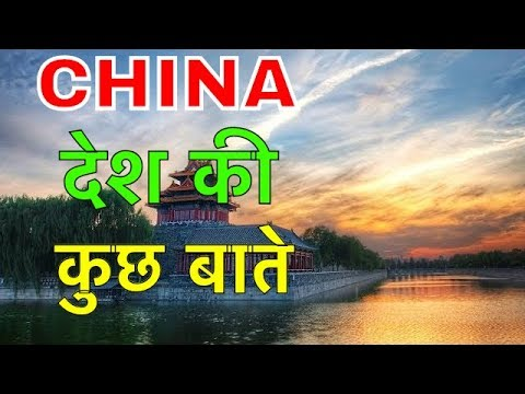 Download CHINA FACTS IN HINDI || चीन देश की जानकारी || AMAZING FASCTS ABOUT CHINA IN HINDI HD Mp4 3GP Video and MP3