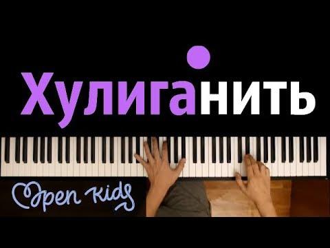 OPEN KIDS - Хулиганить ● караоке | PIANO_KARAOKE ●ᴴᴰ + НОТЫ & MIDI