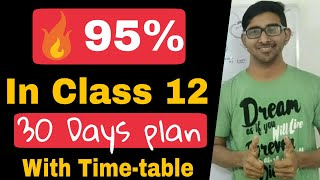 How to score 95% in class 12 boards | 2 month | 1 month 30 days | cbse class-12 2019 prepartion tips