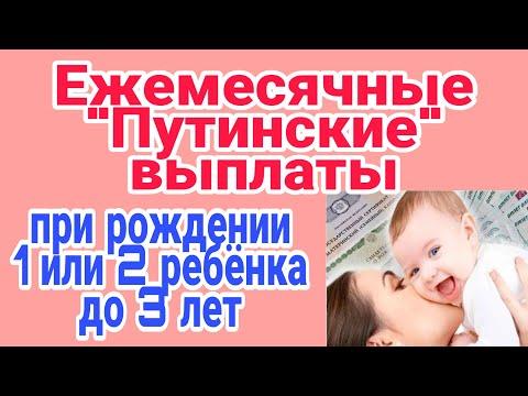 Ежемесячные Путинские выплаты при рождении 1 или 2 ребенка до 3 лет\ Новинка 2020