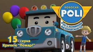 """Робокар Поли - Рой и пожарная безопасность - Кричите """"Пожар!"""" (серия 15) Премьера!"""
