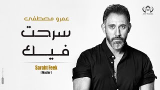 تحميل اغاني عمرو مصطفي - سرحت فيك Amr mostafa-Saraht feek MP3