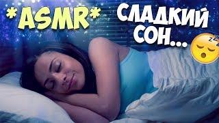 ASMR * Тихий Голос * | * Нежный шепот перед сном*